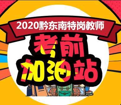 2020年黔东南特岗教师招聘笔试面试课程