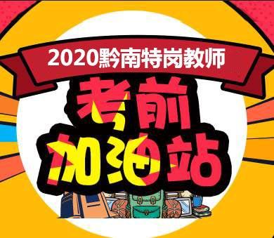 2020年黔南特岗教师招聘笔试面试课程