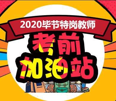 2020年毕节特岗教师招聘笔试面试课程