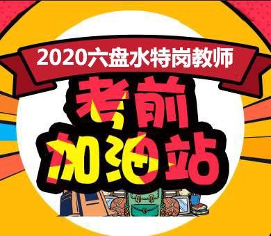 2020年六盘水特岗教师招聘笔试面试课程