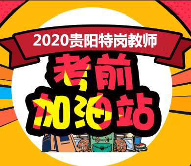 2020年贵阳特岗教师招聘笔试面试课程