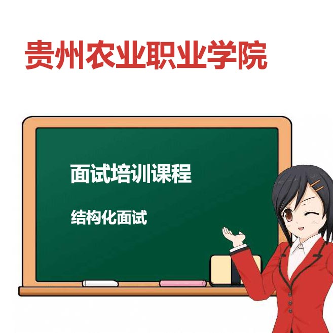 2019年贵州农业职业学院专项面试班