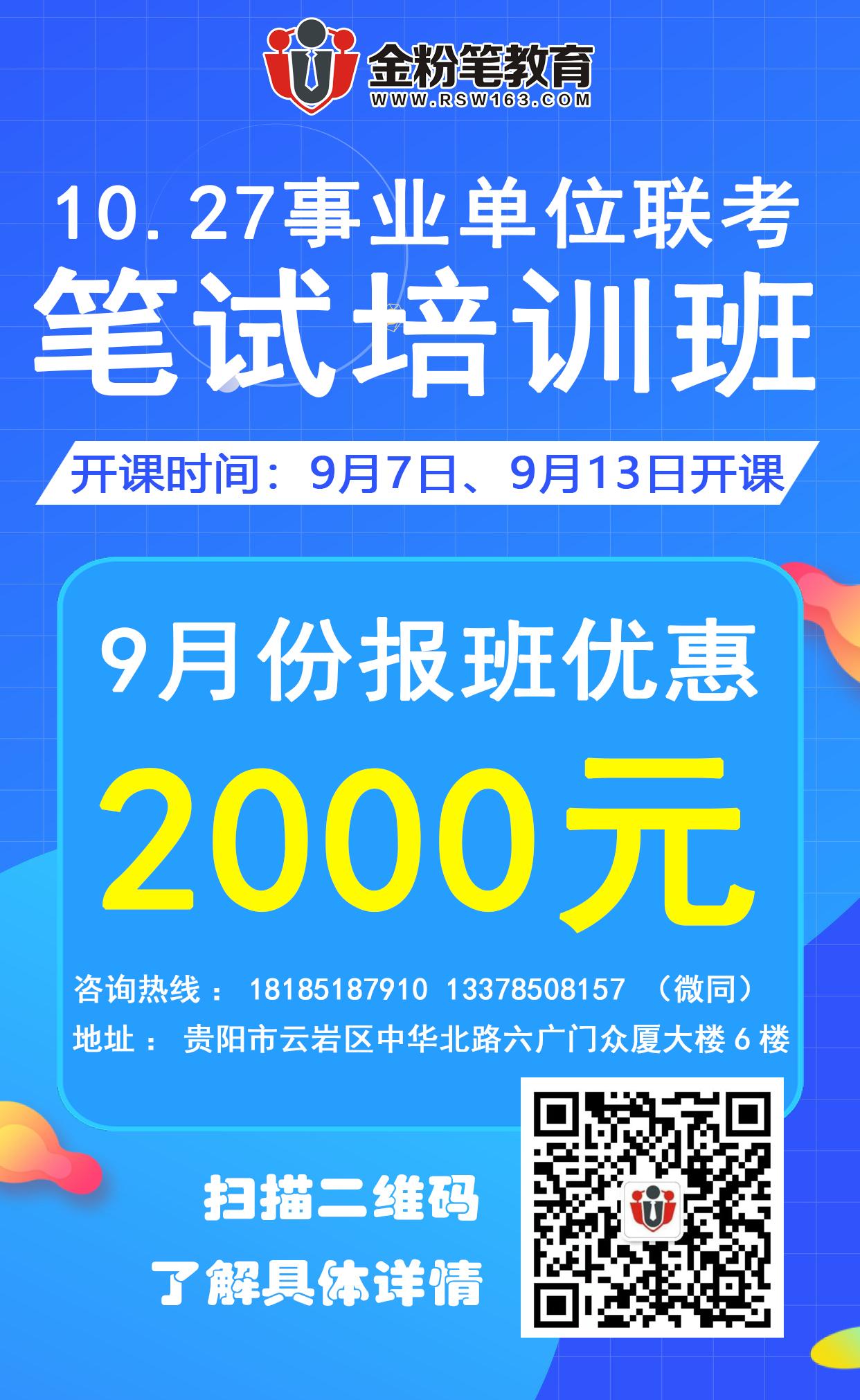 贵州10.27事业单位联考笔试培训课程