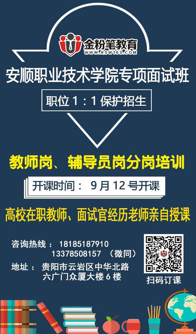 2019年安顺职业技术学院面试培训辅导课程
