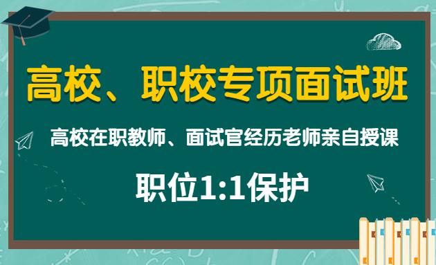 贵州高校、职校面试课程