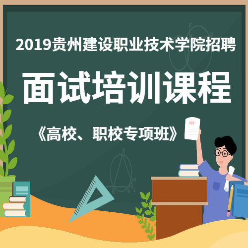 贵州建设职业技术学院招聘面试培训课程