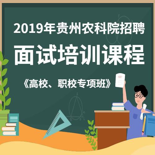 2019年贵州农科院招聘面试培训课程