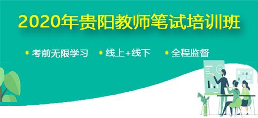 2020年贵阳教招笔试培训课程