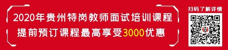 2020年贵州特岗教师面试课程