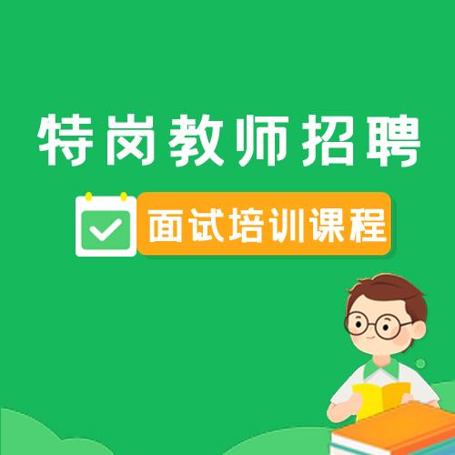 2020年贵州省仁怀市特岗教师招聘面试培训课程