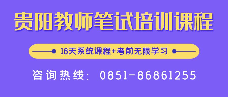 2020年贵阳中小学、幼儿园教师招聘笔试培训课程