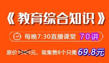 2020年贵州教师招聘考试内容直播课