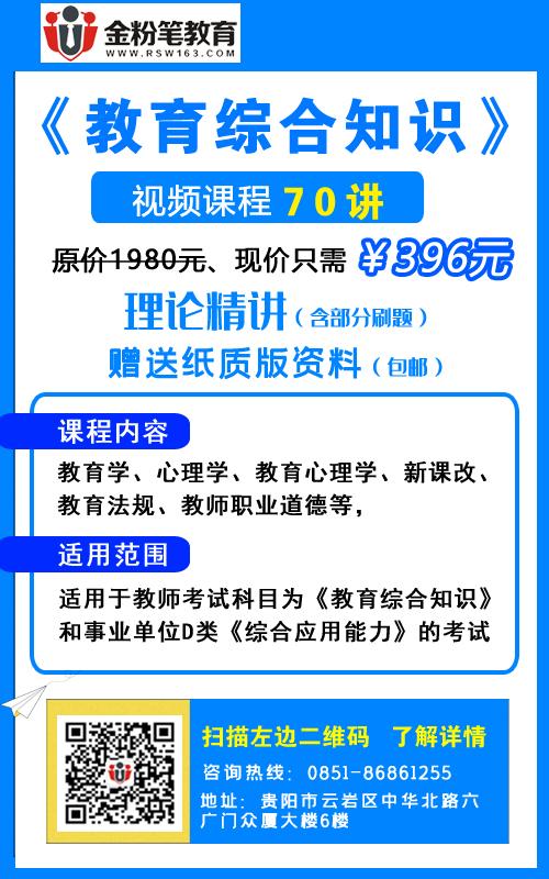 2020年贵州教师招聘考试网
