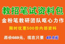 2020年贵州教师招聘考试资料包,限时优惠只要