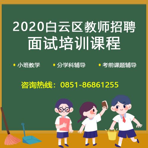 2020年贵阳市白云区中小学教师、幼儿教师招聘面试培训课程
