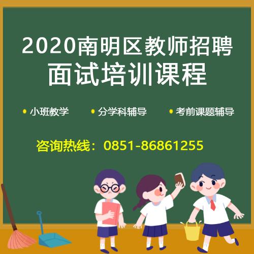 2020年贵阳市南明区中小学教师、幼儿教师招聘面试培训课程