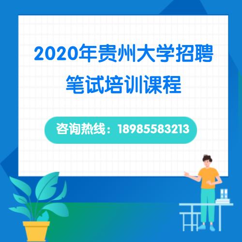 2020年贵州大学招聘笔试培训课程