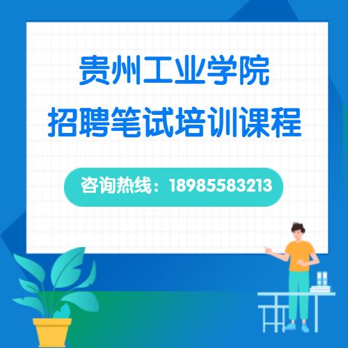 2020年贵州工业职业技术学院招聘笔试培训课程