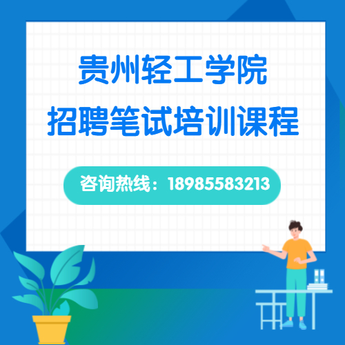 2020年贵州省轻工职业技术学院招聘笔试培训课程