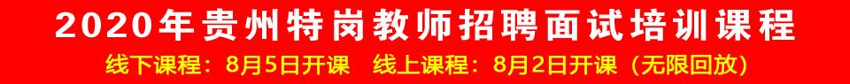 2020年贵州特岗教师笔试课程