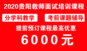 2020年贵阳市教师招聘面试培训课程提前预约