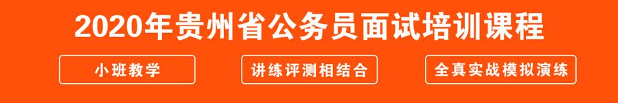 2020年贵州省公务员面试培训课程