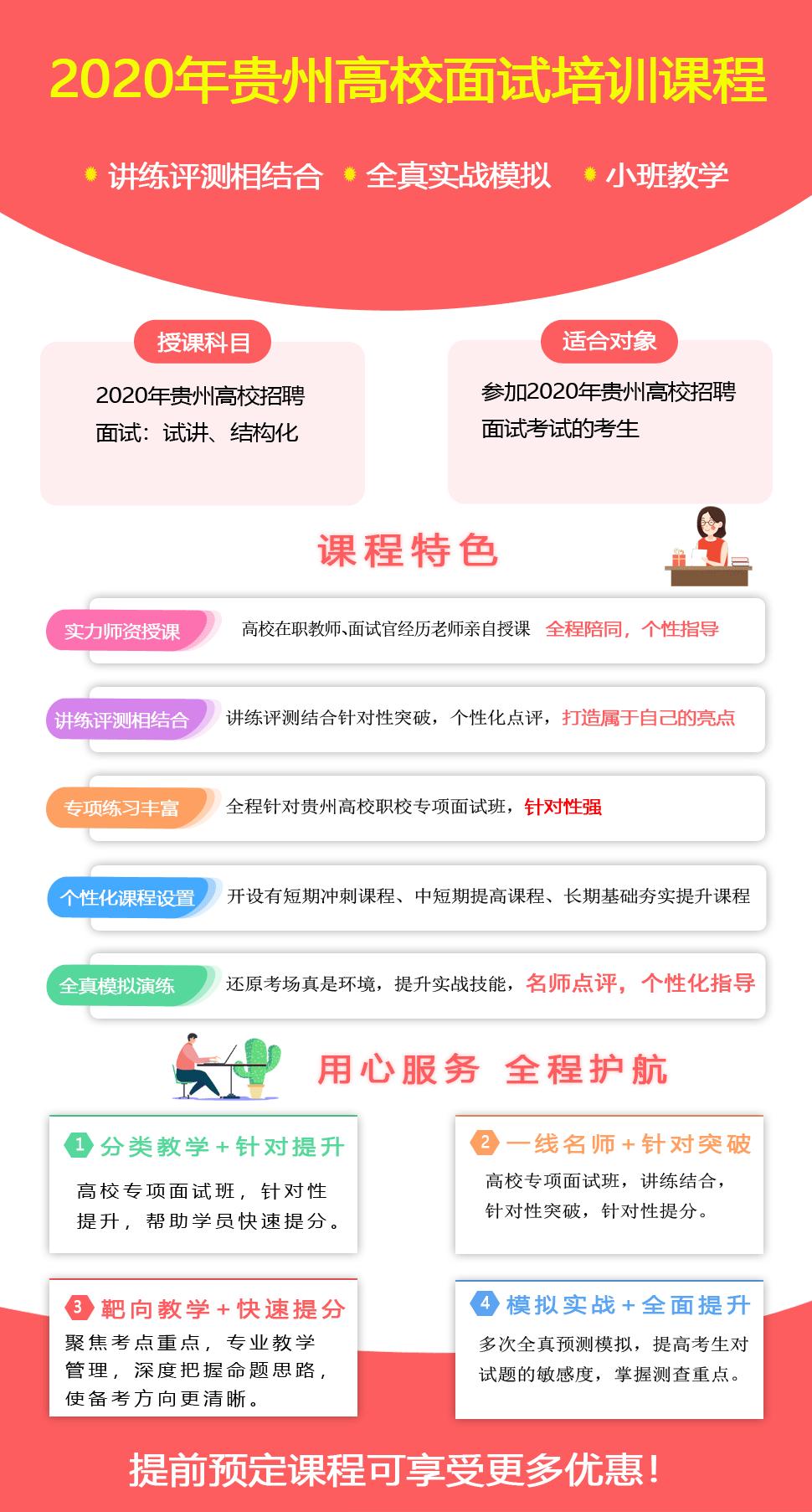 2020年贵州高校职校面试培训课程