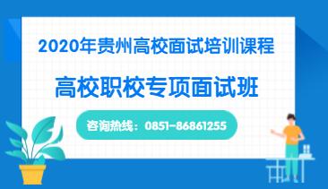 2020年贵州高校招聘面试培训课程