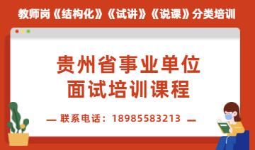 2020年贵州省事业单位招聘面试培训课程