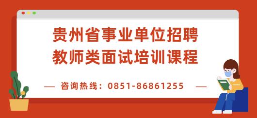 2020年贵州省事业单位招聘教师岗面试培训课程