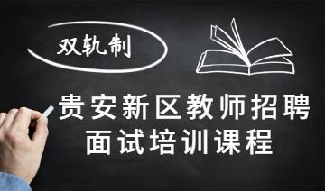 2020年贵安新区中小学教师、幼儿园教师招聘面试培训班