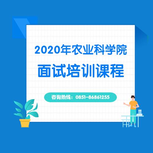 2020年农业科学院面试培训课程