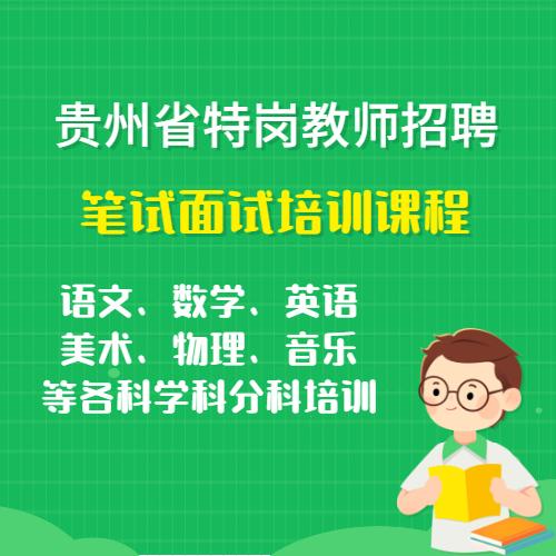 2021年铜仁市特岗教师招聘笔试面试培训课程