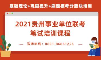 2020年贵州省事业单位招聘笔试培训课程