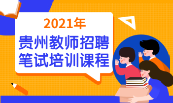 2021年贵州教师招聘笔试培训课程