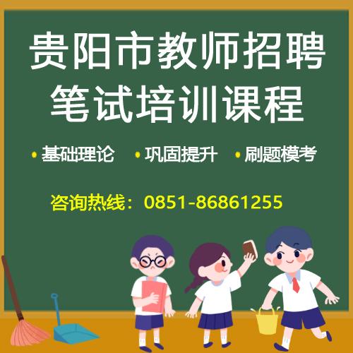 2021年贵州铜仁市教师招聘笔试培训课程