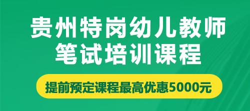 2021年贵州幼儿特岗教师笔试培训课程