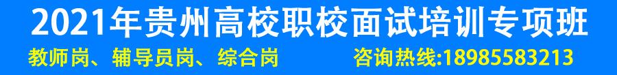 2021年贵州事业单位招聘笔试培训班