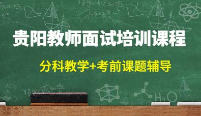 2021年贵阳教师面试培训课程